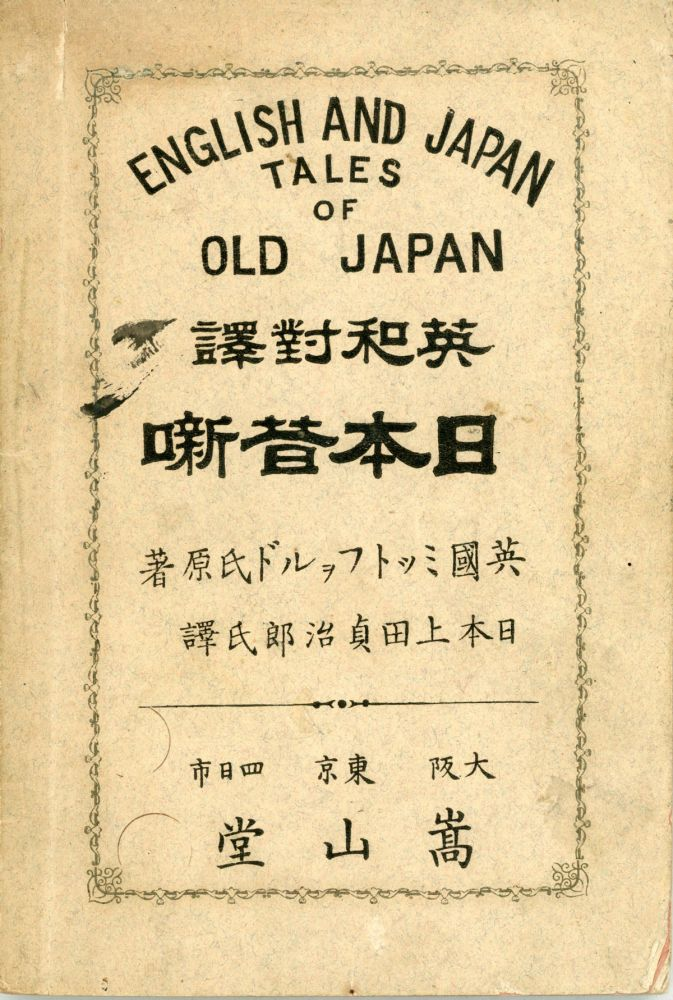 ENGLISH AND JAPAN TALES OF OLD JAPAN. Anonymous.