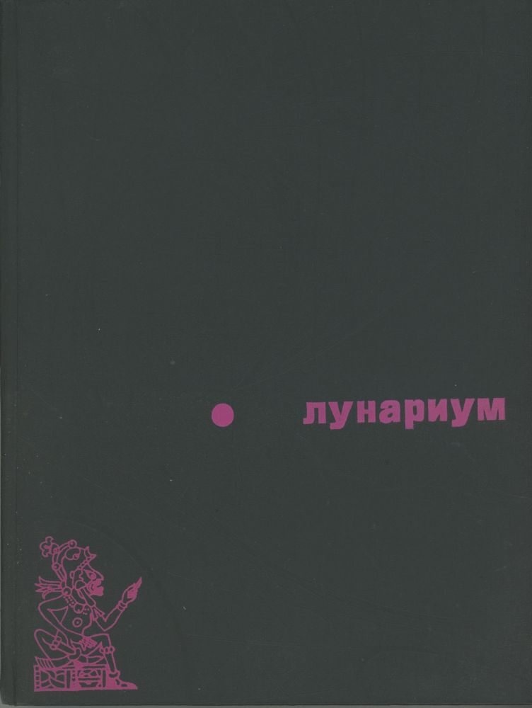 LUNARIUM [text in Russian]. E. Parnov, L. Samsonenko.