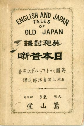 ENGLISH AND JAPAN TALES OF OLD JAPAN. Anonymous