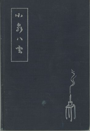 REMINISCENCES OF LAFCADIO HEARN ... Translated from the Japanese by Paul Kiyoshi Hisada and...